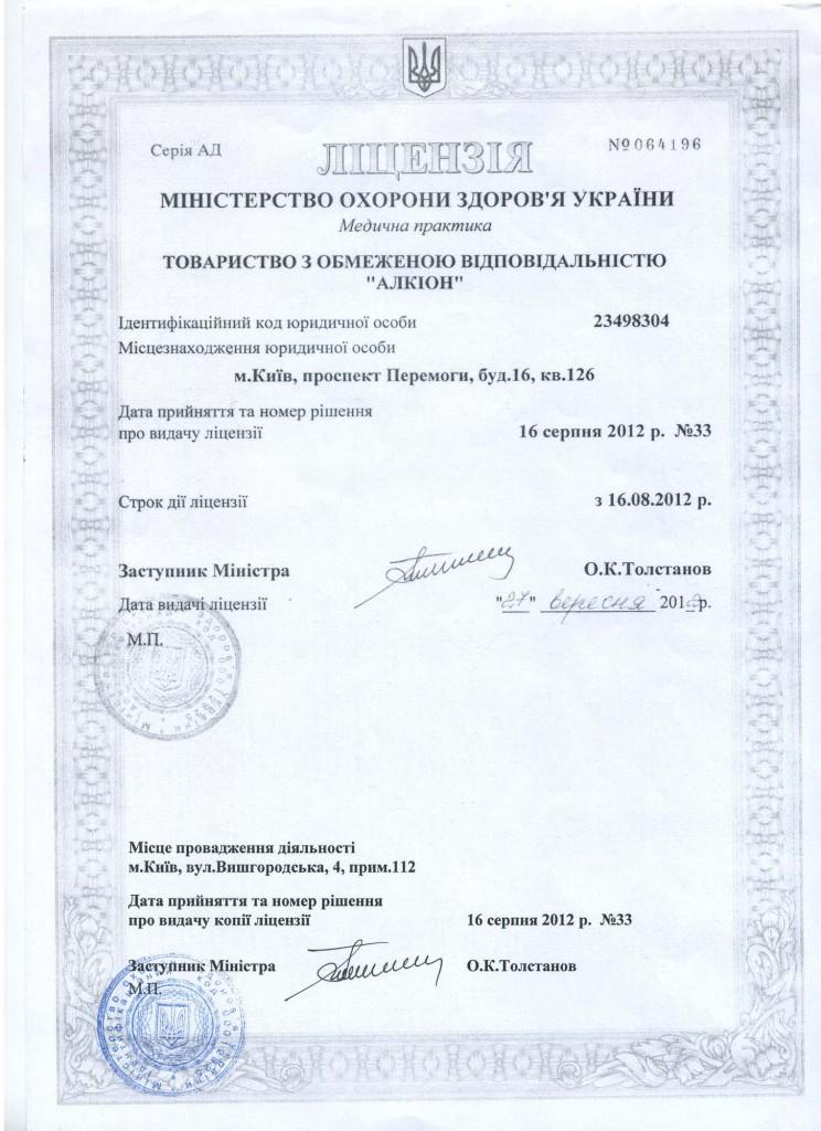 лицензия стоматология киев